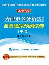中公2019天津市公务员录用考试专业教材全真模拟预测试卷申论