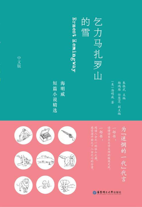 乞力马扎罗山的雪——海明威短篇小说精选(中文版)