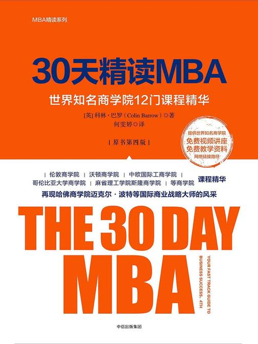 30天精读MBA:世界知名商学院12门课程精华:第四版