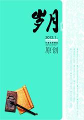 岁月 月刊 2012年01期(电子杂志)(仅适用PC阅读)