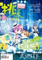 桃之夭夭B-2011-12期(电子杂志)