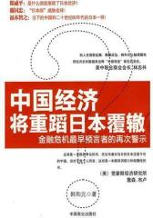 中国经济将重蹈日本覆辙(试读本)