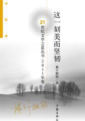 这一刻美丽而坚韧——21世纪文学之星丛书2011年卷(试读本)