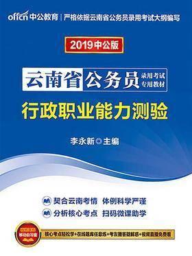 中公2019云南省公务员录用考试专用教材行政职业能力测验