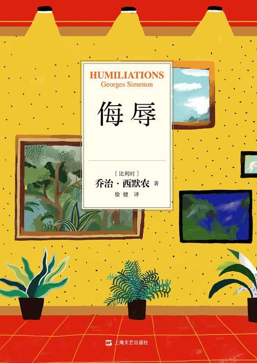 乔治·西默农作品分辑精华选02:侮辱