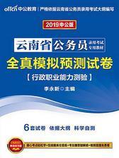中公2019云南省公务员录用考试专用教材全真模拟预测试卷行政职业能力测验