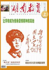 湖南教育·上 月刊 2012年03期(电子杂志)(仅适用PC阅读)
