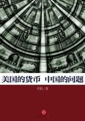 美国的货币,中国的问题
