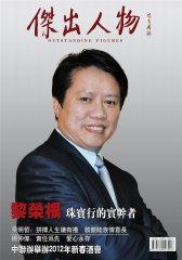 杰出人物 月刊 2012年01期(电子杂志)(仅适用PC阅读)