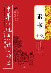 素书全集——中华传统文化核心读本