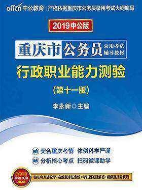 中公2019重庆市公务员录用考试辅导教材行政职业能力测验