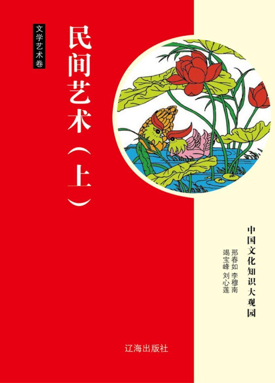 民间艺术(上)