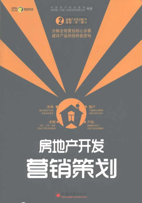 房地产开发营销策划(房地产开发全程策划一步一解丛书)