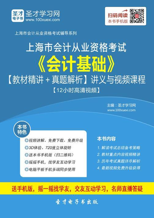 2016年上海市会计从业资格考试《会计基础》【教材精讲+真题解析】讲义与视频课程【12小时高清视频】