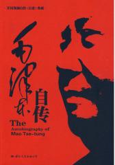 毛泽东自传(试读本)