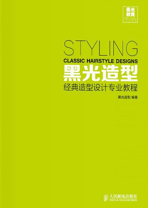 黑光造型 经典造型设计专业教程(附1DVD光盘)