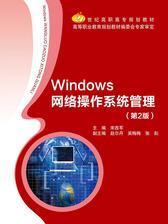 Windows网络操作系统管理(第2版)