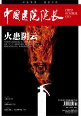 中国医院院长 半月刊 2012年04期(电子杂志)(仅适用PC阅读)