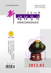 新课程学习·下 月刊 2012年02期(电子杂志)(仅适用PC阅读)