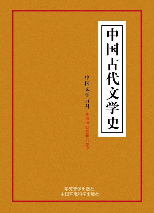 中国古代文学史