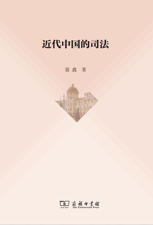 近代中国的司法