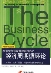经济周期循环论(试读本)