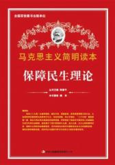 马克思主义简明读本:保障民生理论
