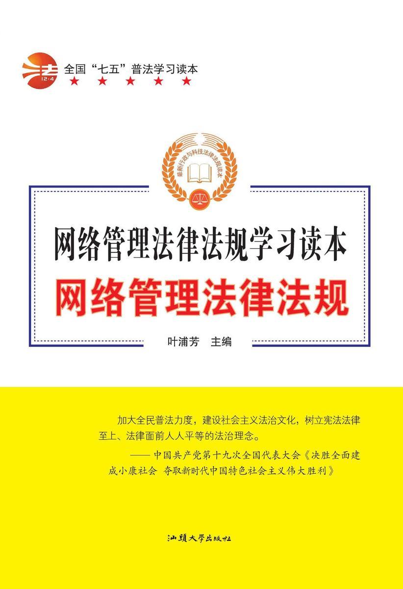 网络管理法律法规