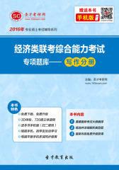 2017年经济类联考综合能力考试专项题库—写作分册