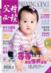 父母必读 月刊 2012年04期(电子杂志)(仅适用PC阅读)