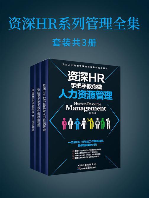 资深HR系列管理全集(套装3册)