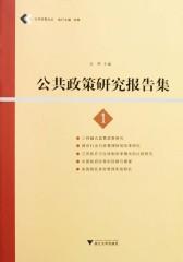 公共政策研究报告集.1(仅适用PC阅读)