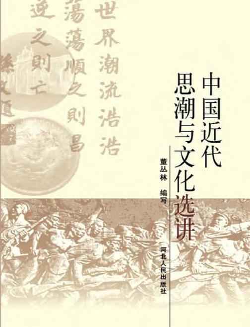 中国近代思潮与文化选讲