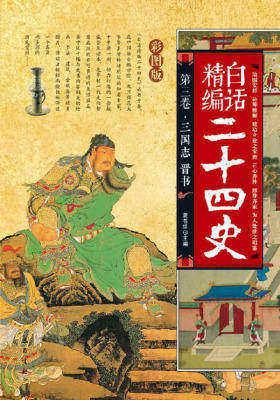 白话精编二十四史(第三卷-三国志晋书)