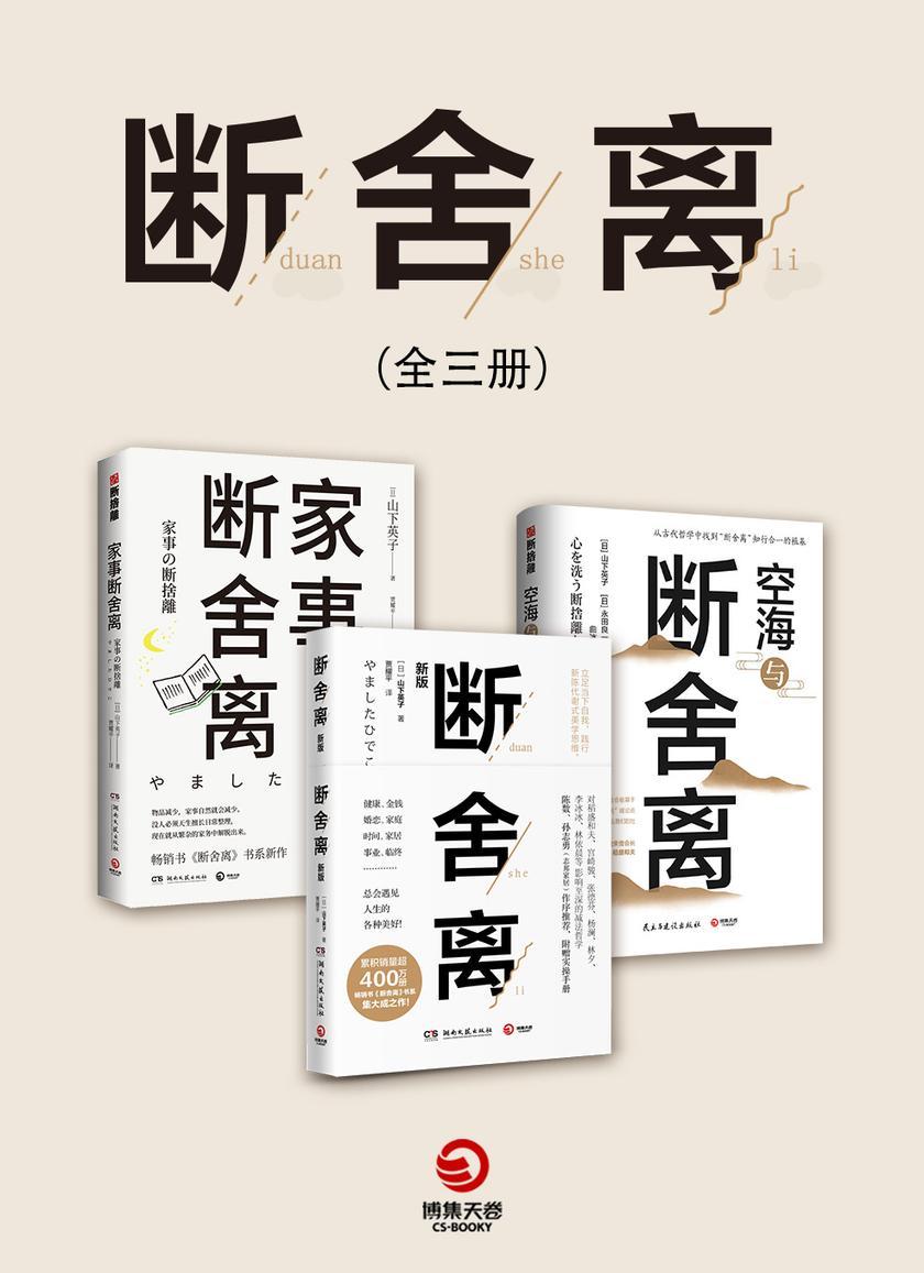 断舍离(全3册)