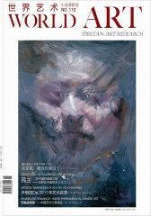 世界艺术 月刊 2012年02期(电子杂志)(仅适用PC阅读)