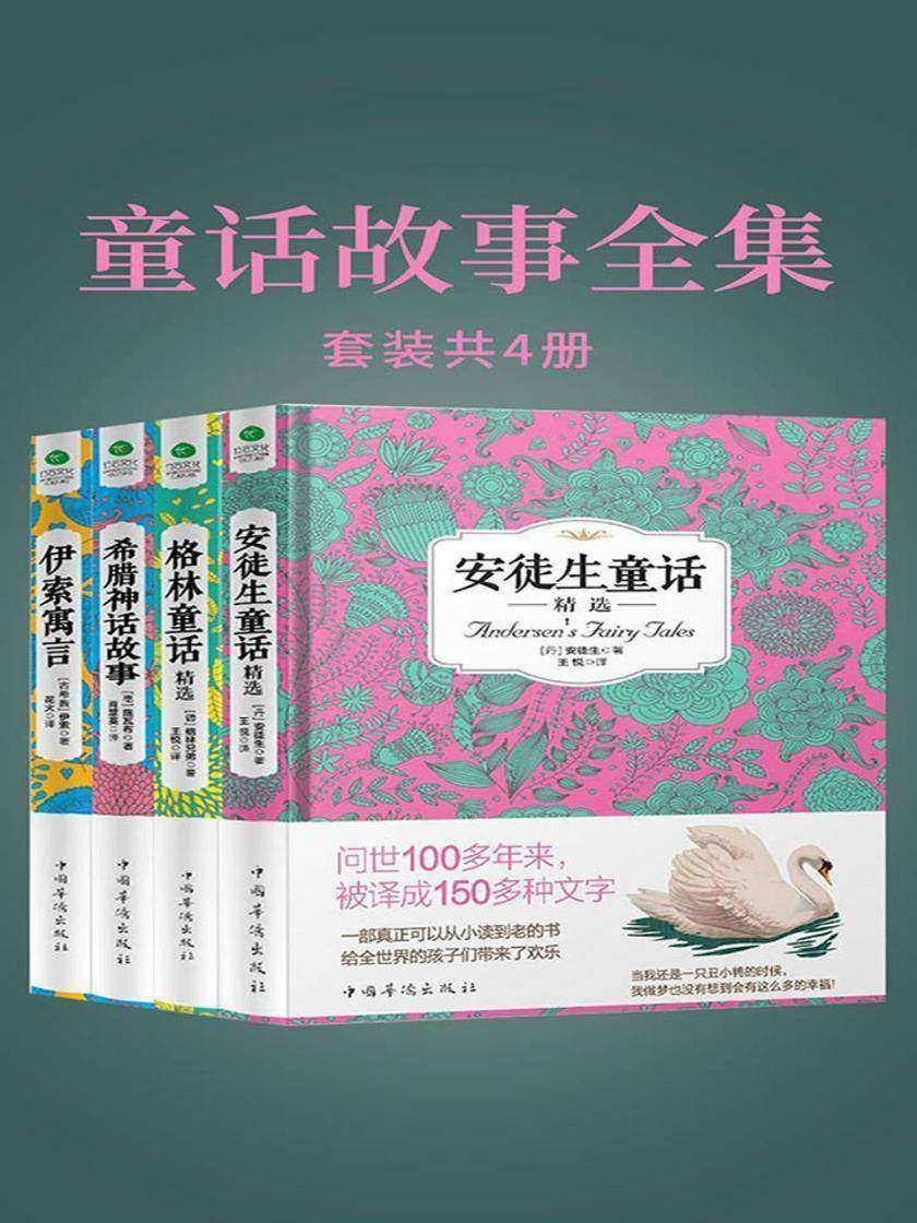 童话故事全集(套装4册)