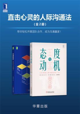 直击心灵的人际沟通法(全2册)帮你轻松开展团队合作,成为沟通赢家!