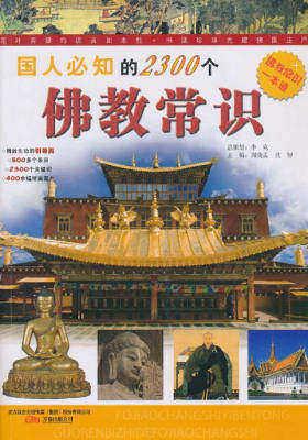 国人必知的2300个佛教常识(仅适用PC阅读)