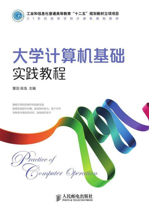 """大学计算机基础实践教程(工业和信息化普通高等教育""""十二五""""规划教材立项项目)"""