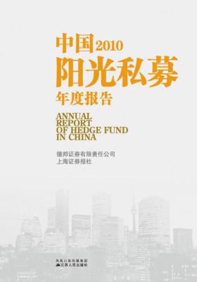 中国阳光私募年度报告2010