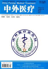 中外医疗 旬刊 2012年08期(电子杂志)(仅适用PC阅读)