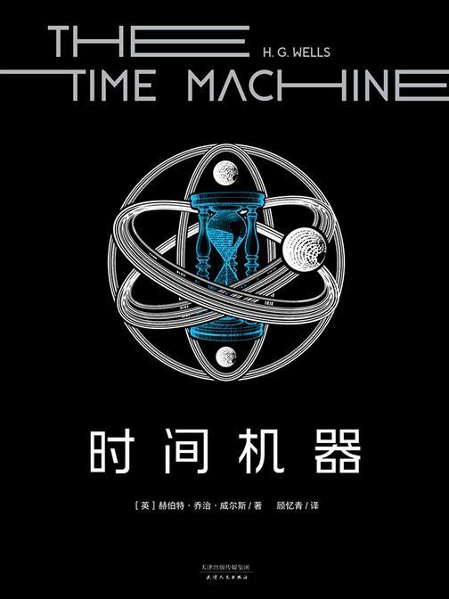 时间机器(果麦经典)