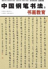 中国钢笔书法·书画教育 月刊 2012年03期(电子杂志)(仅适用PC阅读)