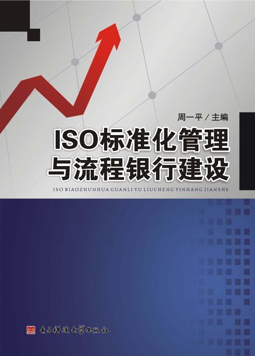 ISO标准化管理与流程银行建设