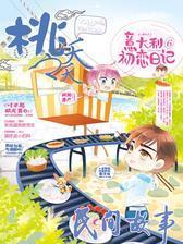桃之夭夭B-2018-10期(电子杂志)