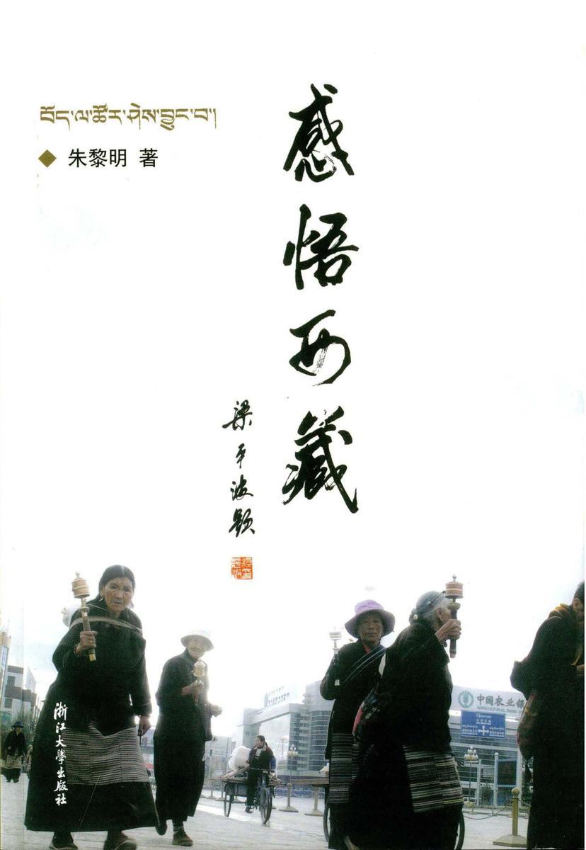 感悟西藏(仅适用PC阅读)
