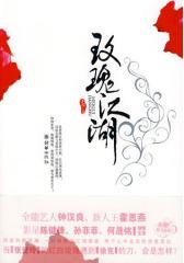 玫瑰江湖(试读本)