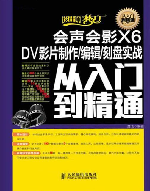 会声会影X6 DV影片制作/编辑/刻盘实战从入门到精通