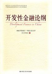 开发性金融论纲(仅适用PC阅读)